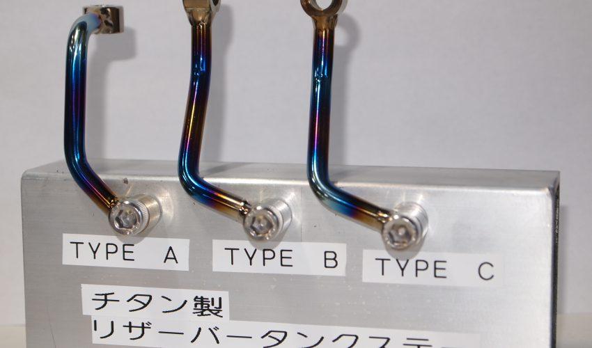 リザーバータンクステー【ブレーキ側】A/B/C