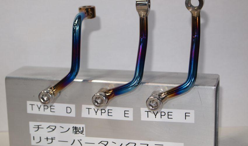 リザーバータンクステー【クラッチ側】D/E/F
